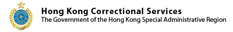 Hong Kong Correctional Services | The Government of the Hong Kong Special Administrative Region