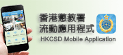 HKCSD Mobile Application