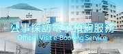 HKCSD Official Visit e-Booking Service